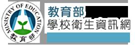 教育部學校衛生資訊網嚴重特殊傳染性肺炎教育專區