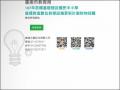 臺南市前瞻基礎建設國民中小學 pic