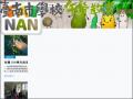 臺南市學校午餐教育資訊網 pic