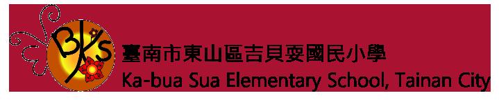 臺南市東山區吉貝耍國小全球資訊網